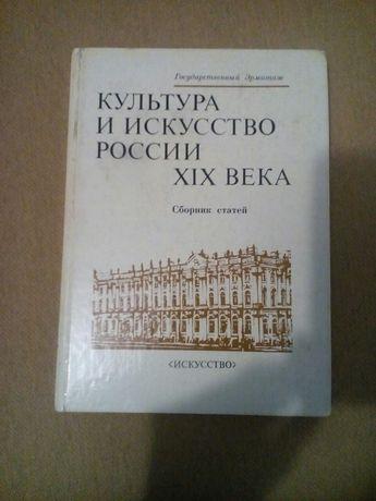 Культура и искусство России 19 века , сборник статей . 1985 год