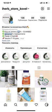 Заказ витаминов та косметики с сайту iHerb