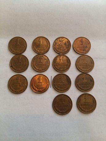 Монеты номиналом 1 копейка 14 шт комплектом