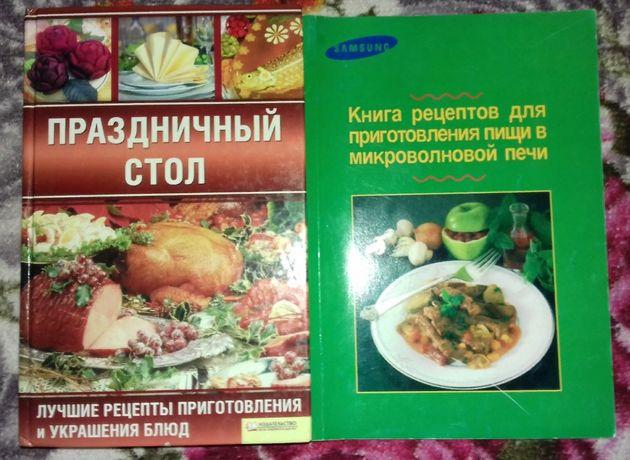 Книга Праздничный стол.Лучшие рецепты