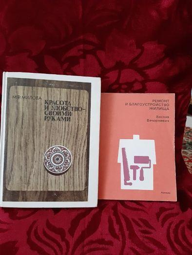 Книги пособия по ремонту и благоустройство жилища
