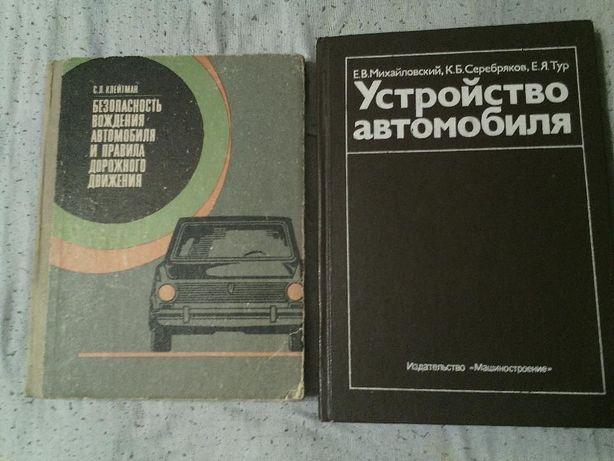 Устройства автомобилей СССР. -книги.
