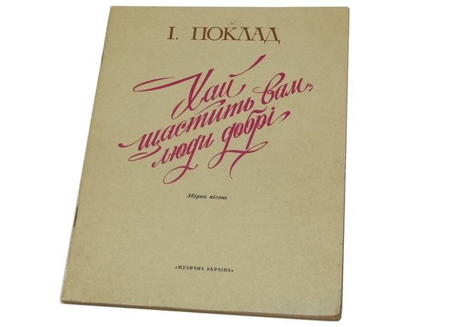 Сборник текстов и нот песен И.Поклада