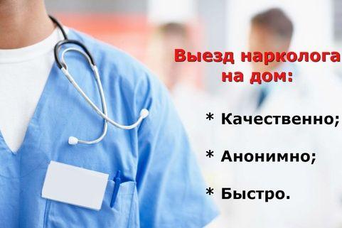 Вывод с запоя. Снятие похмельного синдрома. Нарколог на дом. Киев.
