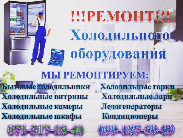 Ремонт Холодильников оборудования Кондиционеров установка обслуживание