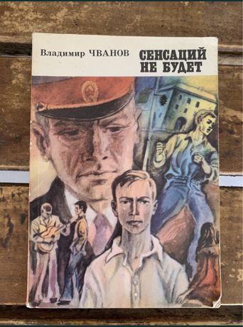В. Чванов. Сенсаций не будет. 1976г.