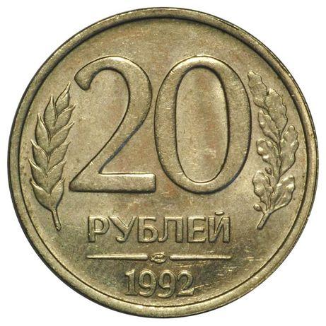 Монета ценная 20 рублей (1992 года.)