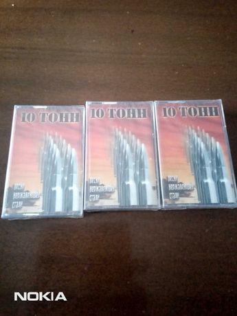 Продам кассеты 10 тонн запечатанные