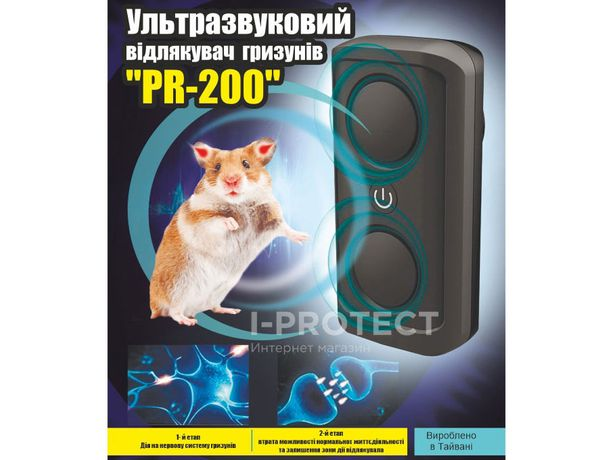 Эффективный отпугиватель мышей и крыс с двумя излучателями на 200 кв.м
