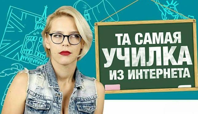 Курсы английского Марии Батхан. Репетитор английского