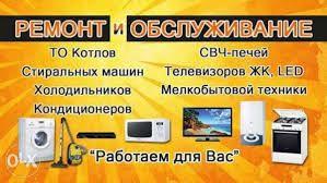 Ремонт Газовой Бытовой Техники.