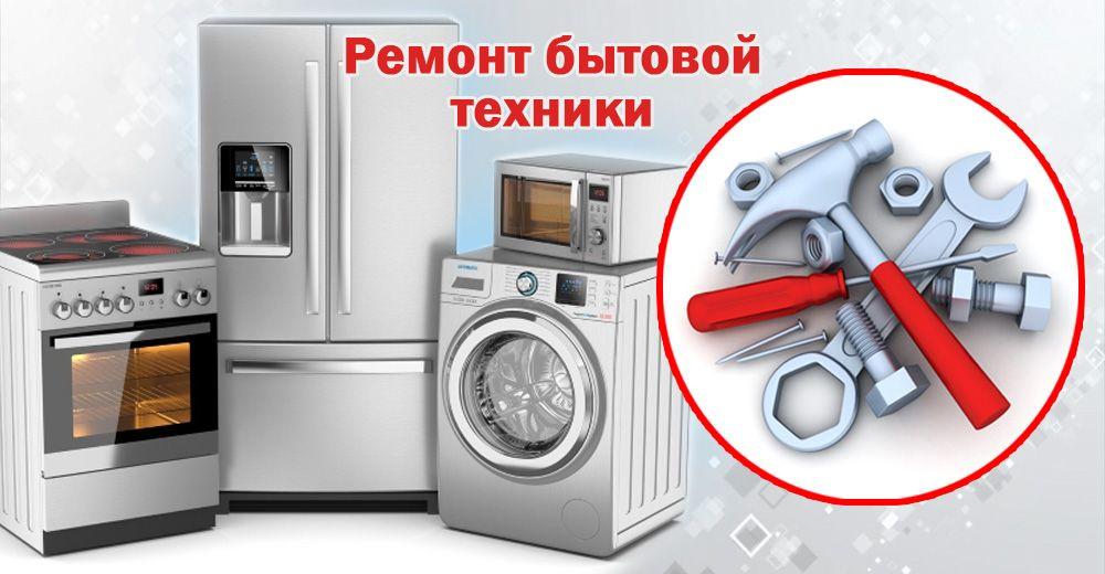 Ремонт стиральных машин и бытовой техники Донецк - изображение 1