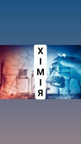 Хімія. Химия.Виконую завдання із хімії університет,7-11 класи