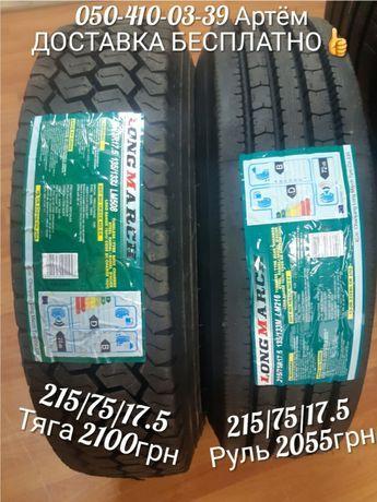 Грузовые шины 215/75R17.5 225/75R17.5 235/75R17.5 245/70R17.5 Склад!