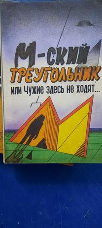 Мский треугольник, уфология, книга про нло