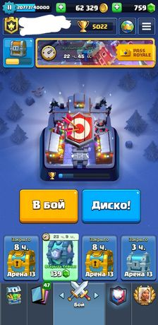 Акк Clash Royale