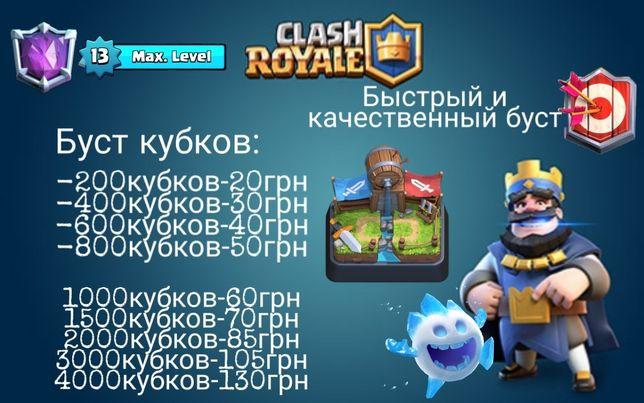 klash royale/буст кубков/буст аккаунта/клеш рояль
