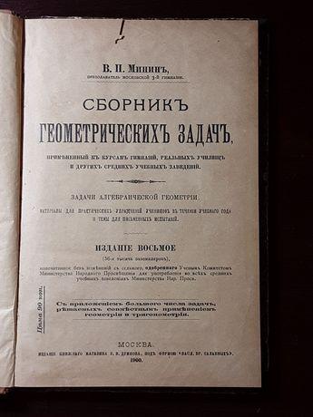 Антикварный сборник геометрических  задач 1900г