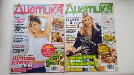 Журнал Диетика, журналы