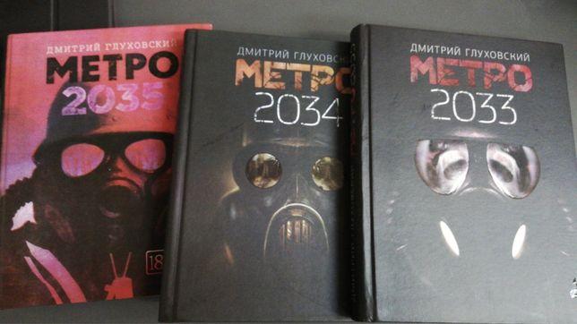 Трилогия Метро 2033, 2034 и 2035- Дмитрий Глуховский