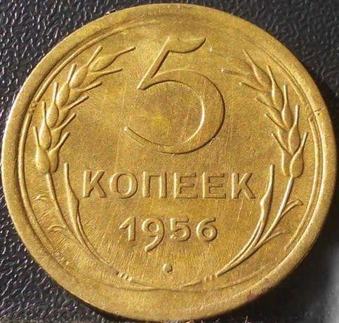 5 копеек 1956 год. СССР. до реформы. Сохран.