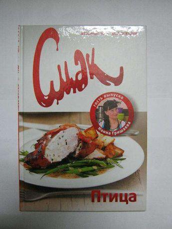 """Книга """"СМАК"""" Кулинарная колекция"""