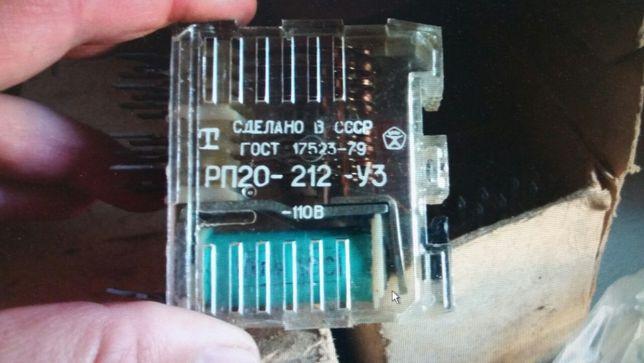 Продам реле РП20-212