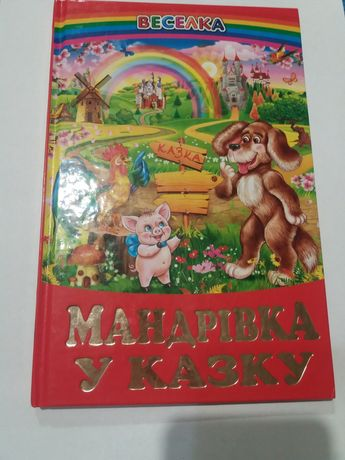 Мандрівка у казку видавництво Веселка