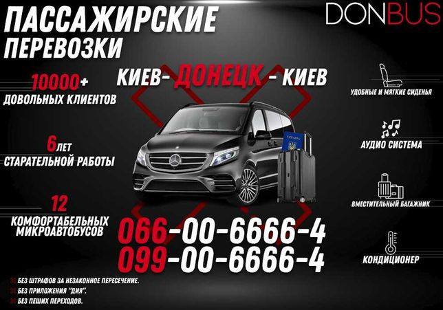 Регулярные поездки Киев - Донецк, Харьков, Мариуполь, Днепр и др.