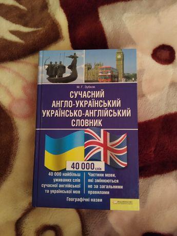 Сучасний англо-український, українсько-англійський словник