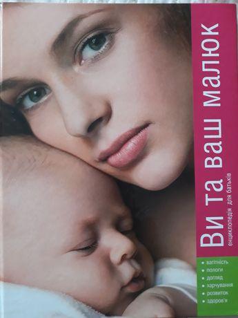 Ви та Ваш малюк   енциклопедія для батьків