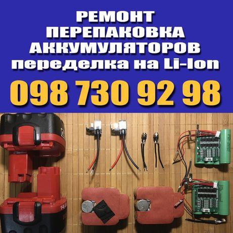Шуруповерт, аккумулятор Makita Metabo Bosch Hilti 12v 14.4v 18v 22v