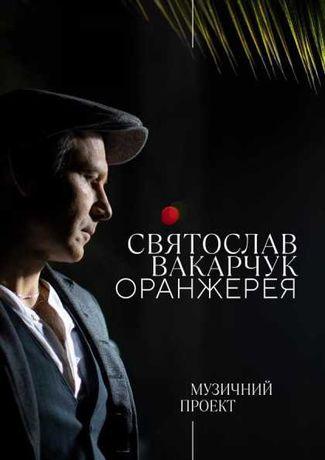 продаю квиток на концерт Вакарчука на 2 червня