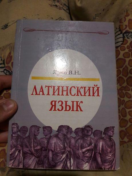 Латинский язык (Ярхо В.Н.)2011г