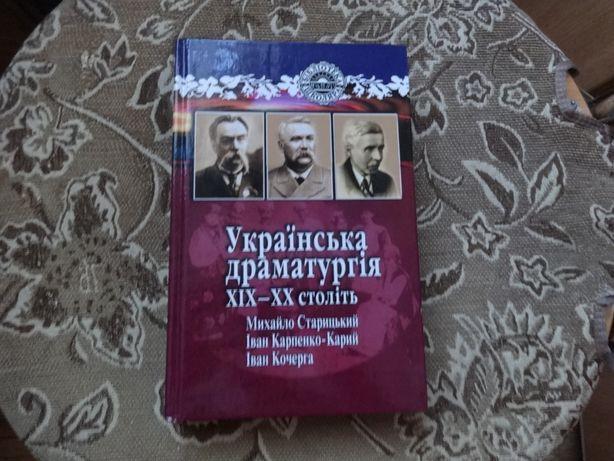 Українська драматургія ХIХ-ХХ століть