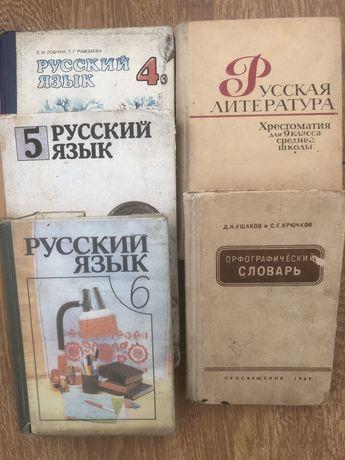 Книги, русский язык