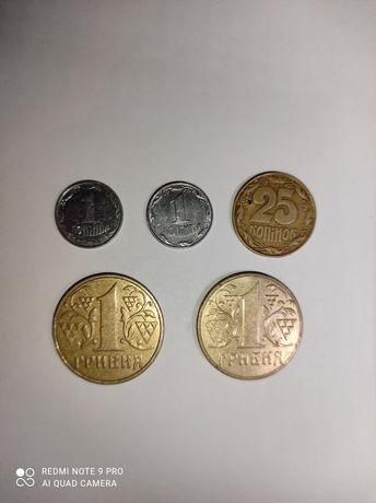 Монеты 1 коп., 25 коп., 1 грн