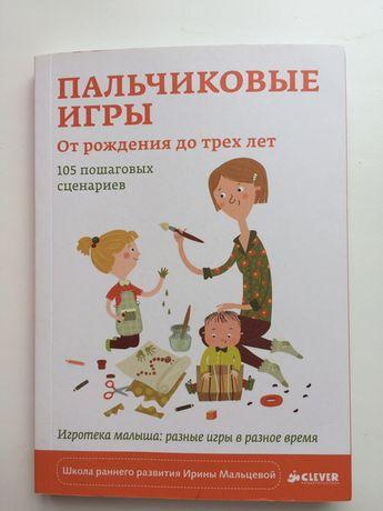 """Книга """"Пальчиковые игры» Ирина Мальцева"""
