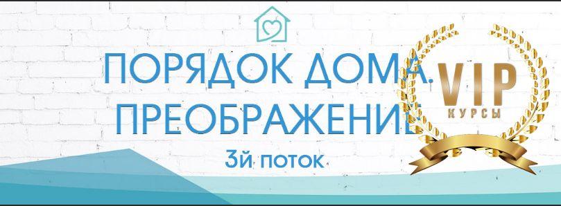 Татьяна Даниляк - Порядок дома. Преображение Киев - изображение 1
