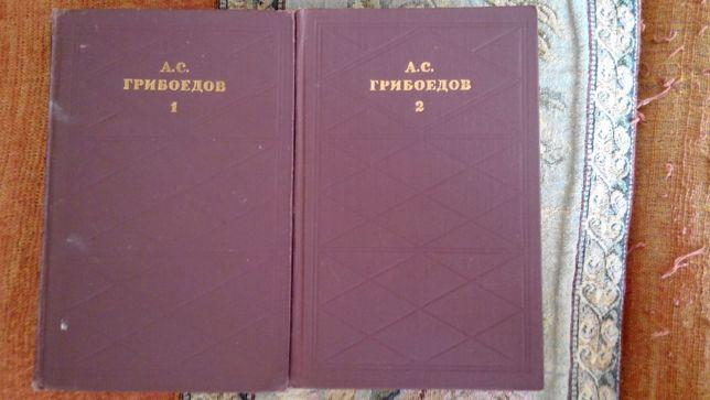 Грибоедов А.С. 2 тома Драматические сочинения, стихотворения