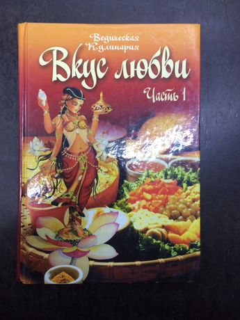 Книга с рецептами вкус любви