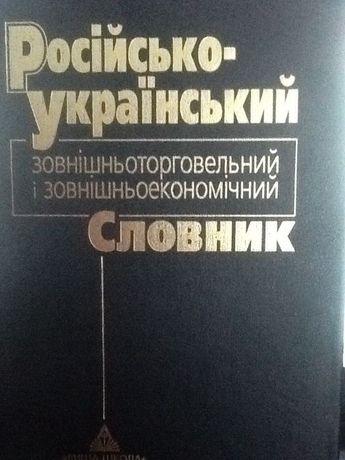 Російсько-український зовнішньоторговельний і зовнішньоекономічний сло