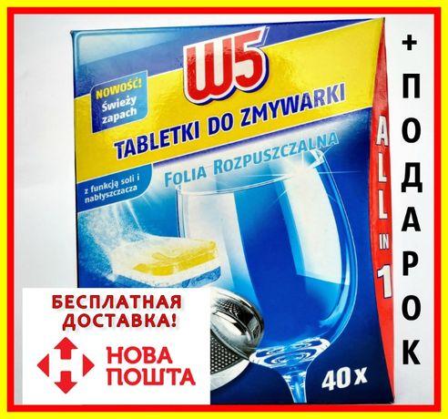 Таблетки для посудомойки W5 для посуды таблетки для посуды