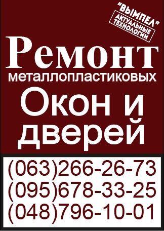 Ремонт и Регулировка, реставрация окон и дверей, по всей Одессе