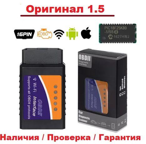 Авто сканер Wi-Fi ELM327 OBD2 OBD-II IPhone/Ipad v1.5 ОРИГИНАЛ!!!