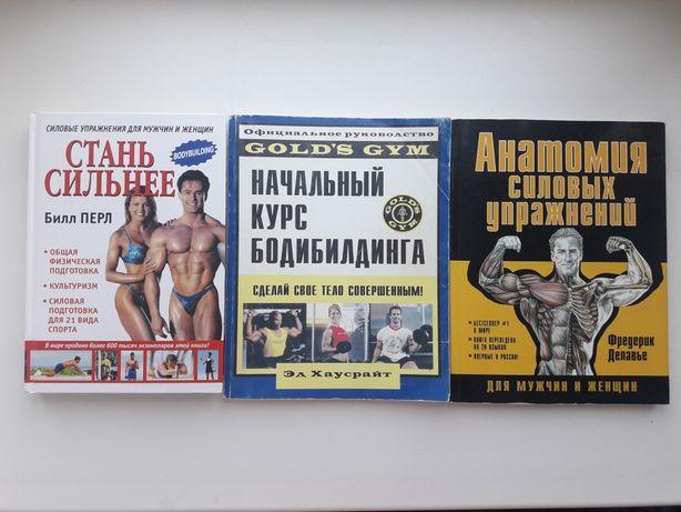Книги про бодибилдинг