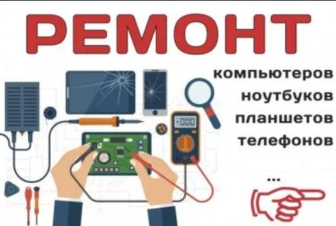 Ремонт техники (ПК, ноутбук, телефон, планшет) а также настройка.