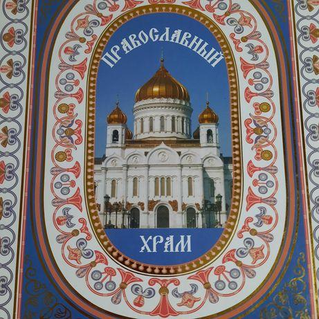 Православная энциклопедия подарочная