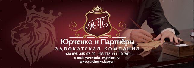 Адвокат. Юридические услуги.