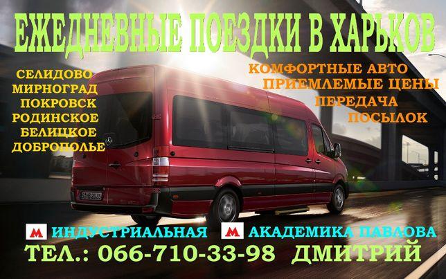 Ежедневные поездки в Харьков, Селидово,Мирноград,Покровск,Доброполье
